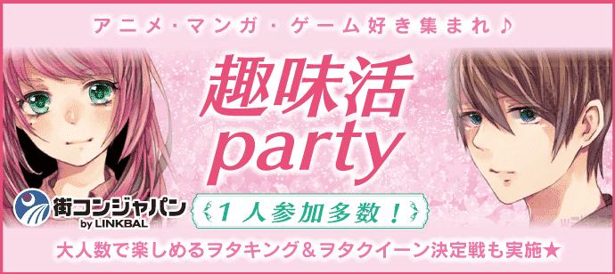 【池袋の恋活パーティー】街コンジャパン主催 2017年8月25日