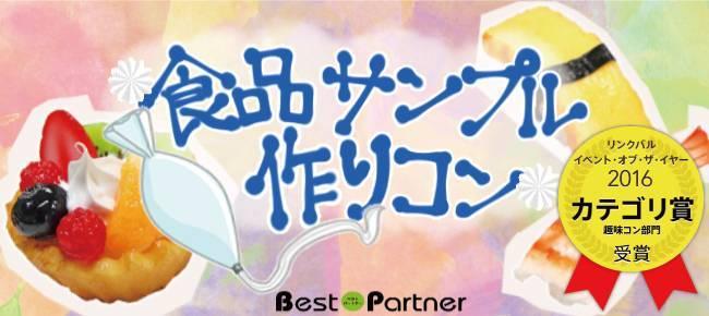【難波のプチ街コン】ベストパートナー主催 2017年8月26日