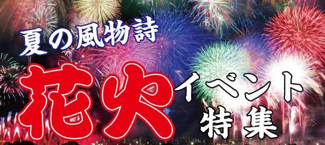 【神戸市内その他のプチ街コン】ベストパートナー主催 2017年8月5日
