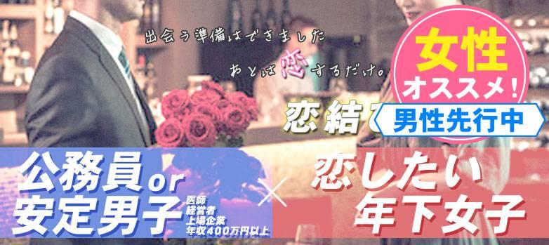 【公務員男子必見!女性に大人気のイベントです★】8月27日(日)公務員&安定男子(医師・経営者・上場企業、年収400万以上)&恋したい年下女子恋活交流♪恋結びParty-広島