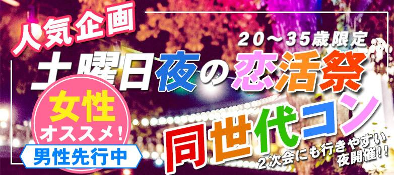 【松江のプチ街コン】株式会社リネスト主催 2017年8月5日