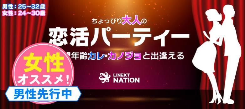 【札幌駅の恋活パーティー】株式会社リネスト主催 2017年8月27日