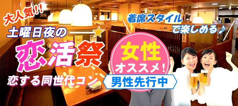 【宇都宮の恋活パーティー】株式会社リネスト主催 2017年8月26日