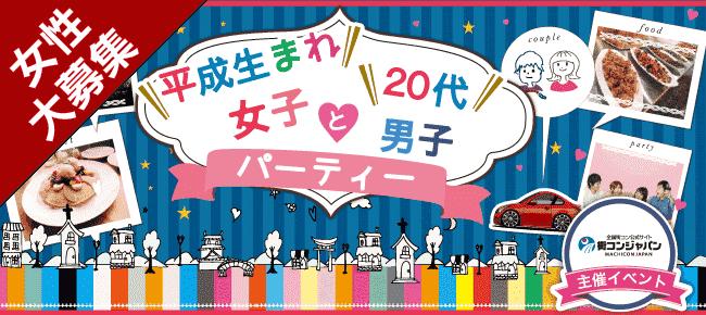 【東京都中目黒の恋活パーティー】街コンジャパン主催 2017年6月24日