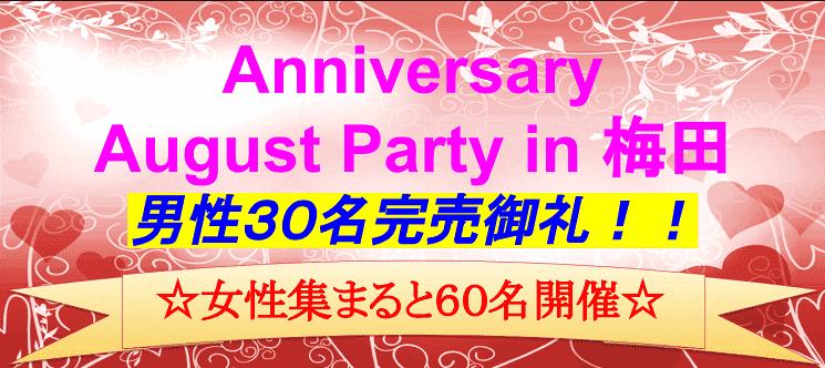 【梅田の恋活パーティー】株式会社PRATIVE主催 2017年8月14日