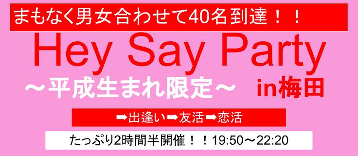 【梅田の恋活パーティー】株式会社PRATIVE主催 2017年8月17日
