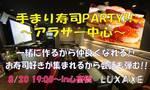 【心斎橋のプチ街コン】株式会社UTcreations主催 2017年8月20日