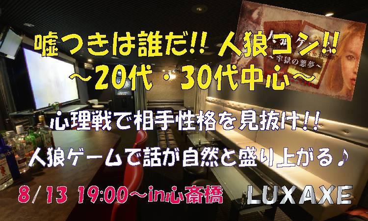 【心斎橋のプチ街コン】株式会社UTcreations主催 2017年8月13日