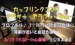 【心斎橋の婚活パーティー・お見合いパーティー】株式会社UTcreations主催 2017年8月19日