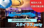 【仙台の恋活パーティー】ファーストクラスパーティー主催 2017年8月20日