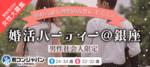 【銀座の婚活パーティー・お見合いパーティー】街コンジャパン主催 2017年8月26日