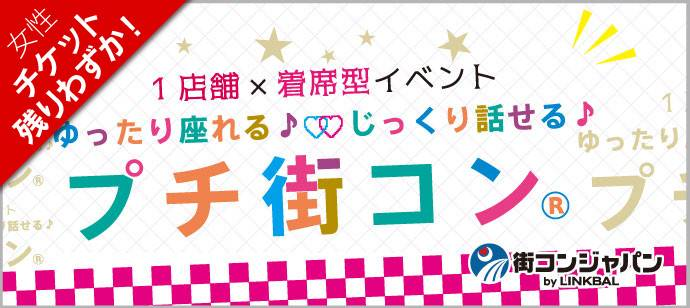 【銀座のプチ街コン】街コンジャパン主催 2017年8月26日