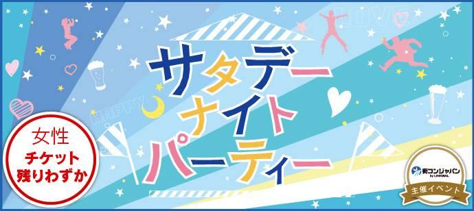 【銀座の恋活パーティー】街コンジャパン主催 2017年8月26日