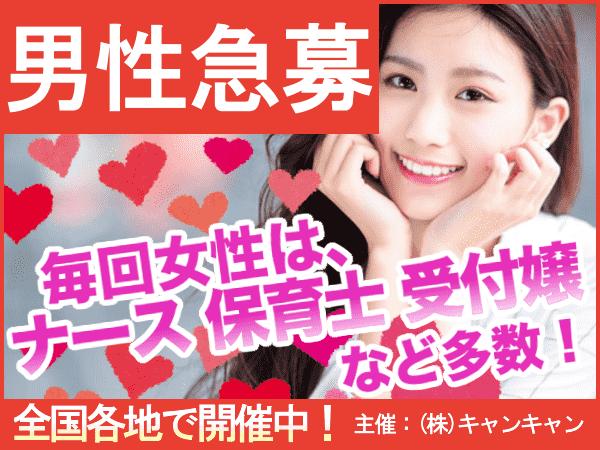 【和歌山のプチ街コン】キャンキャン主催 2017年8月26日
