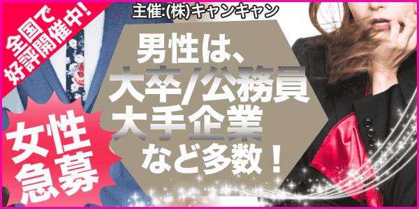 【大宮のプチ街コン】キャンキャン主催 2017年8月26日
