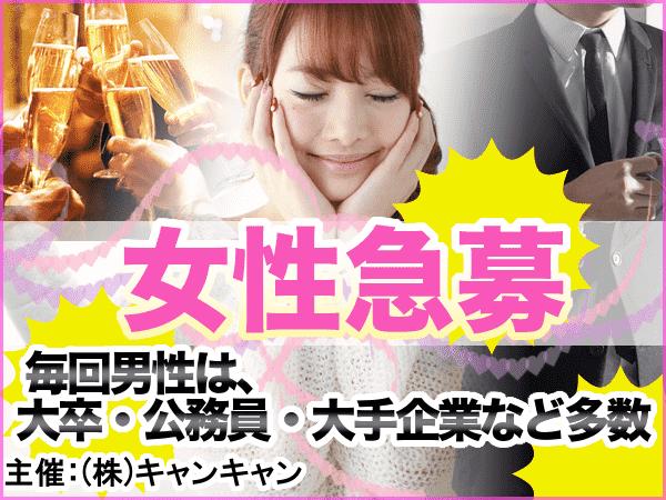 【宇都宮のプチ街コン】キャンキャン主催 2017年8月26日