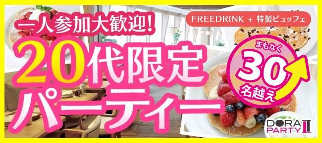 【表参道の恋活パーティー】ドラドラ主催 2017年7月25日