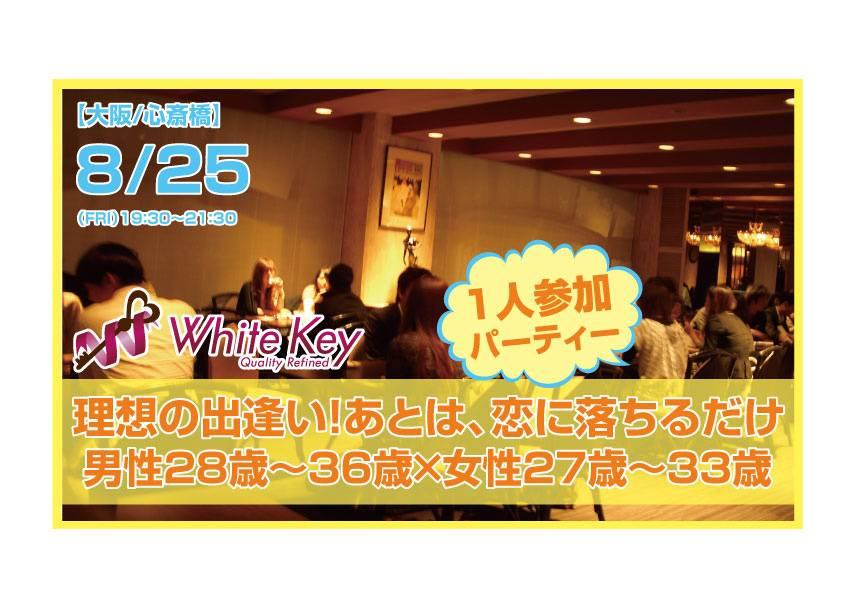 【心斎橋の婚活パーティー・お見合いパーティー】ホワイトキー主催 2017年8月25日