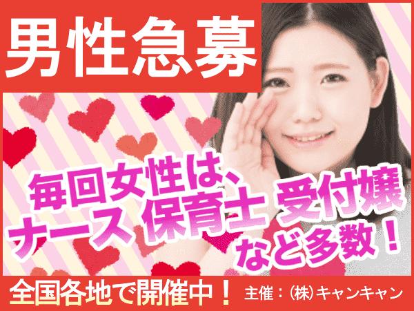 【恵比寿の恋活パーティー】キャンキャン主催 2017年8月1日