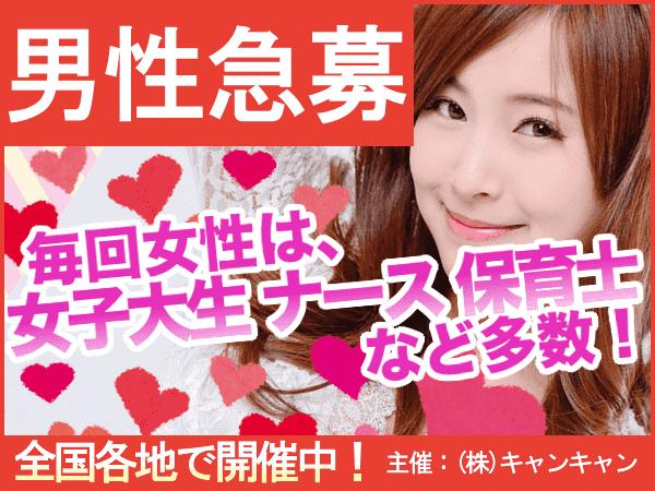【恵比寿の恋活パーティー】キャンキャン主催 2017年8月15日