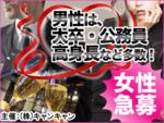 【恵比寿の恋活パーティー】キャンキャン主催 2017年8月17日