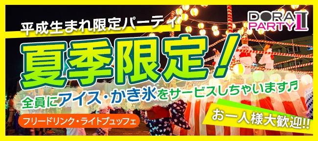 【恵比寿の恋活パーティー】ドラドラ主催 2017年8月30日