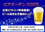 【栄の婚活パーティー・お見合いパーティー】lovrry主催 2017年8月6日
