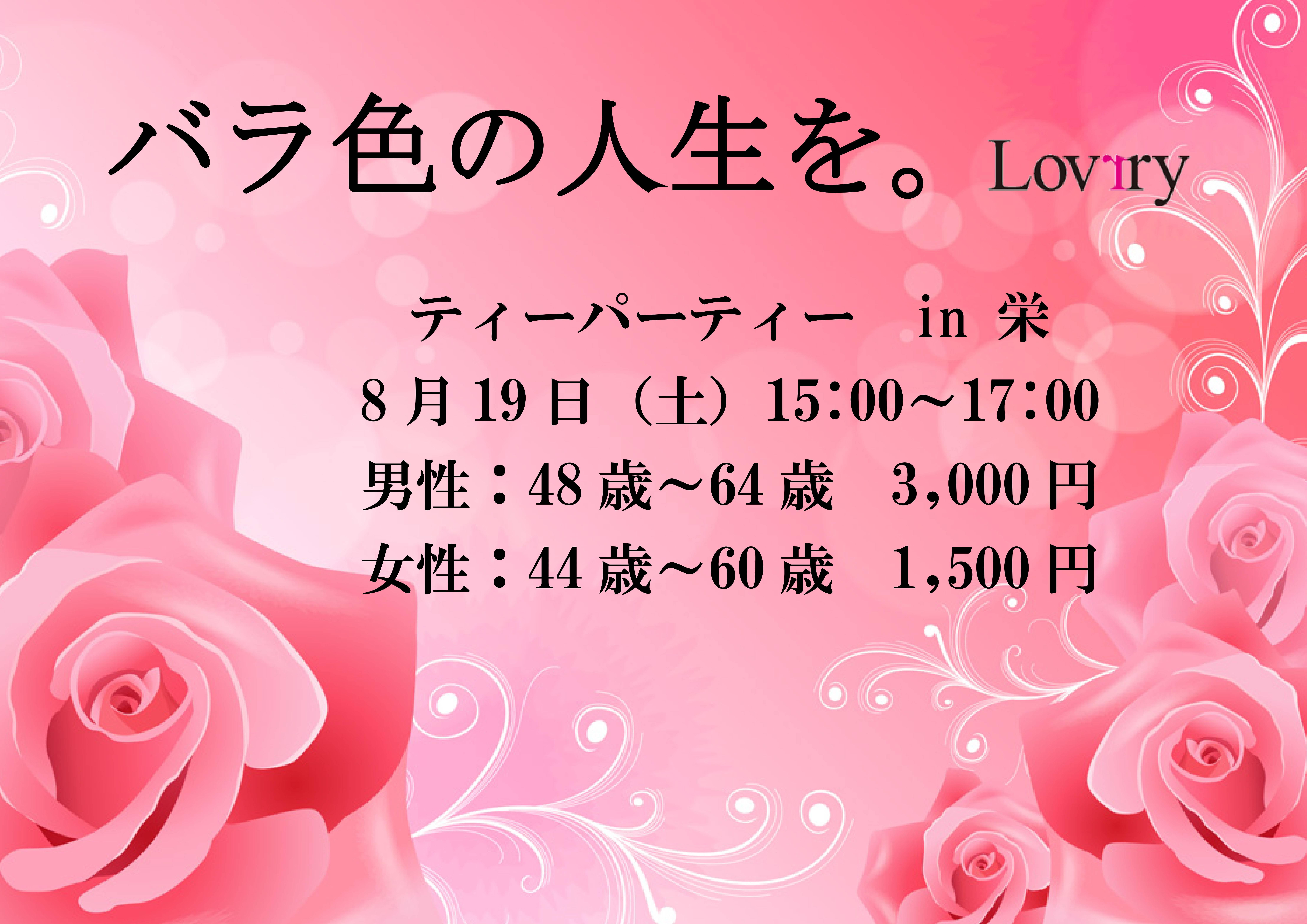 【栄の婚活パーティー・お見合いパーティー】lovrry主催 2017年8月19日