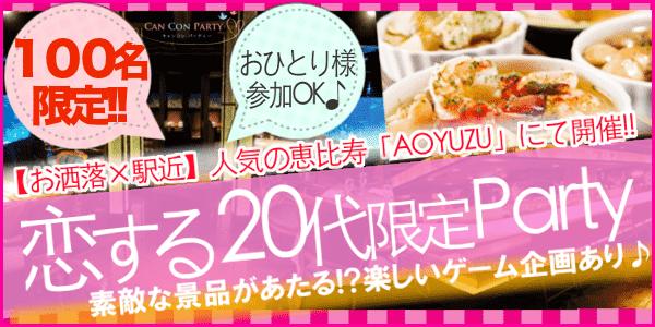 【恵比寿の恋活パーティー】キャンキャン主催 2017年8月19日