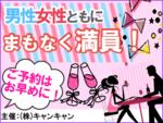【恵比寿の恋活パーティー】キャンキャン主催 2017年8月22日