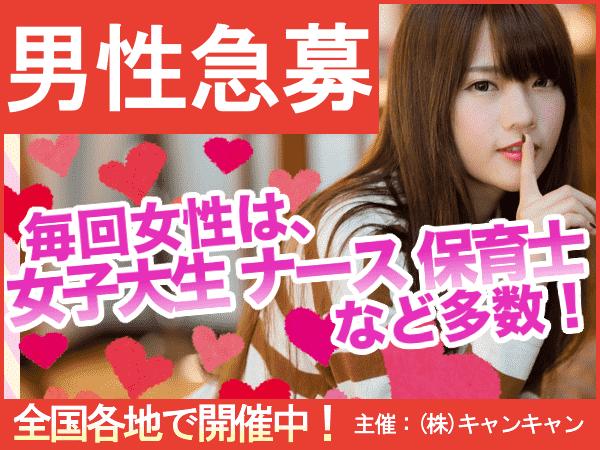 【恵比寿の恋活パーティー】キャンキャン主催 2017年8月31日