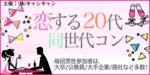 【赤坂の恋活パーティー】キャンキャン主催 2017年7月29日