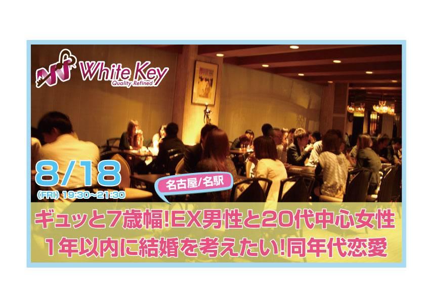 【名駅の婚活パーティー・お見合いパーティー】ホワイトキー主催 2017年8月18日