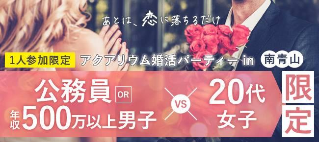 【青山の婚活パーティー・お見合いパーティー】街コンダイヤモンド主催 2017年8月14日