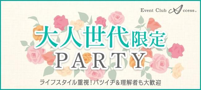 【新潟の恋活パーティー】株式会社アクセス・ネットワーク主催 2017年8月26日
