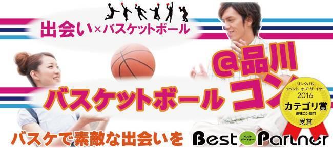 【東京】8/12(土)品川バスケットボールコン@趣味コンみんなでわいわいバスケ☆人気の駅チカ体育館☆