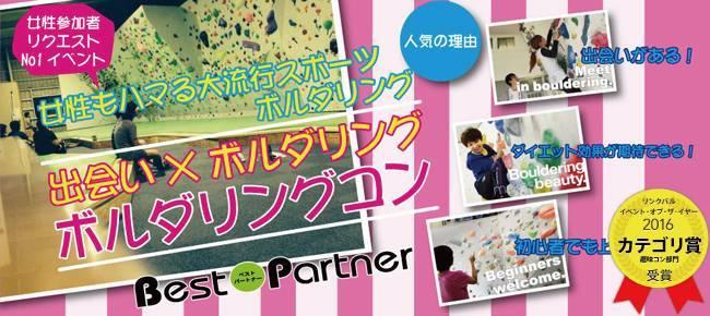 【新宿のプチ街コン】ベストパートナー主催 2017年8月19日