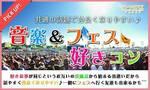 【天神のプチ街コン】e-venz(イベンツ)主催 2017年7月28日
