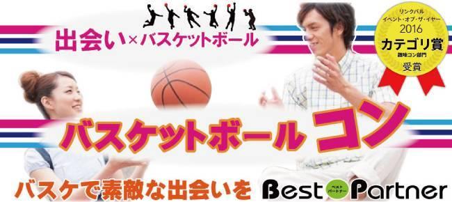 【東京】8/26(土)千住バスケットボールコン@趣味コン/趣味活☆バスケットボールで素敵な出会い☆≪20~40歳限定≫