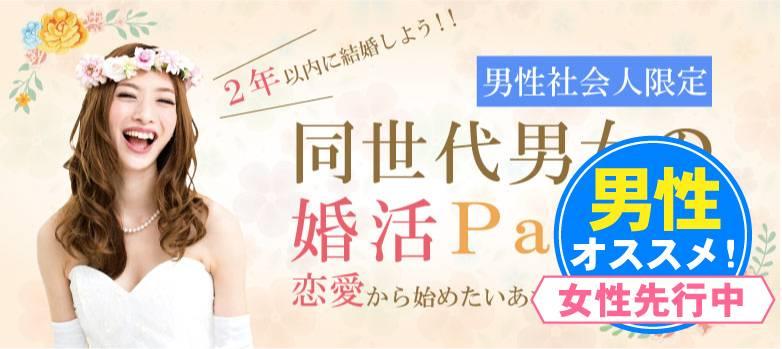8月20日(日)【結婚前向き男女】1:1トークでしっかり話せる☆同世代婚活パーティー宮崎