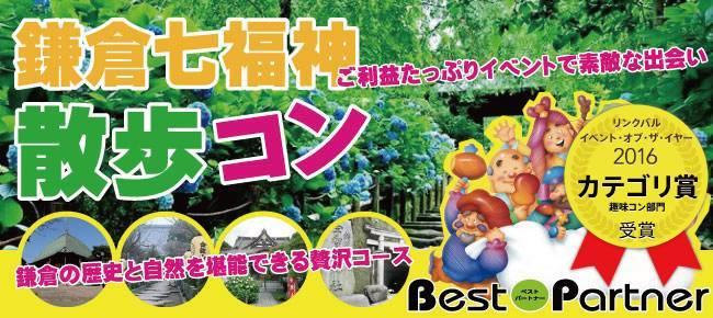 【鎌倉のプチ街コン】ベストパートナー主催 2017年8月27日