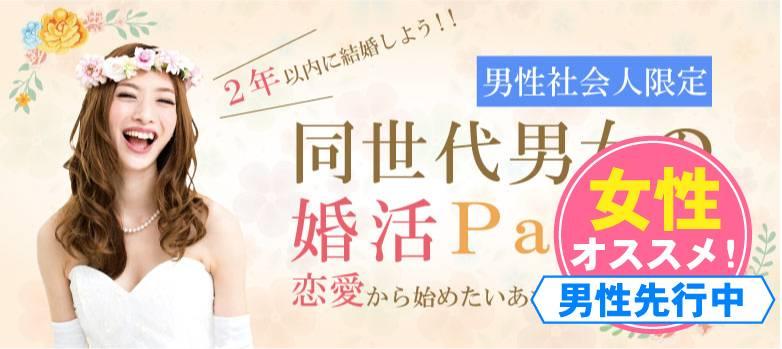 8月20日(日)【20代中心】1対1着席トークスタイル☆「2年以内に結婚しよう♪♪」カジュアル婚活パーティー岩国
