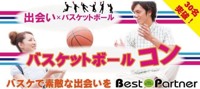 【東京】8/27(日)調布バスケットボールコン@趣味コン/趣味活☆新宿から約20分☆屋内開催☆味スタ☆≪30代向け≫