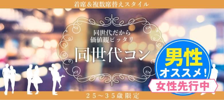【倉敷のプチ街コン】株式会社リネスト主催 2017年8月20日