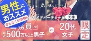 【天神のプチ街コン】街コンダイヤモンド主催 2017年8月20日