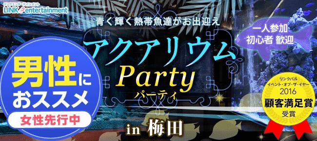【梅田の恋活パーティー】街コンダイヤモンド主催 2017年8月19日