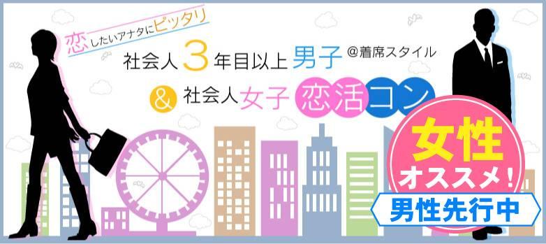 【前橋のプチ街コン】株式会社リネスト主催 2017年8月19日