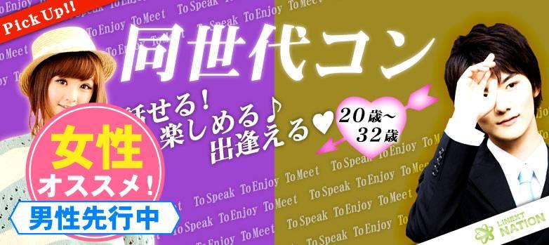 【長野のプチ街コン】株式会社リネスト主催 2017年8月11日