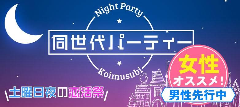 【鹿児島の恋活パーティー】株式会社リネスト主催 2017年8月19日