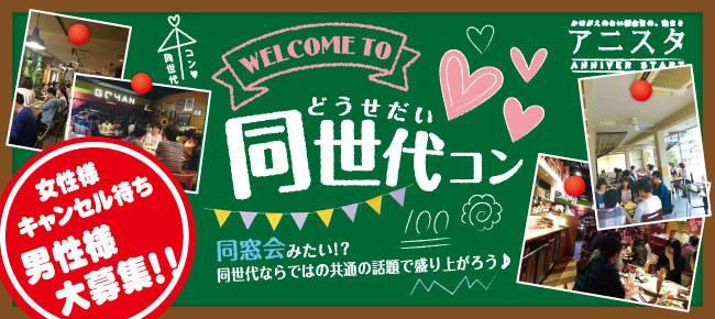 【仙台の恋活パーティー】T's agency主催 2017年8月18日